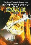 動乱2100 未来史3-電子書籍