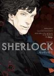 SHERLOCK 死を呼ぶ暗号-電子書籍