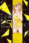 デリバリー 5巻-電子書籍