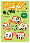 ファシリテーションとユニバーサルデザインで創る授業-電子書籍