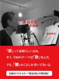 適当日記 野望編-電子書籍