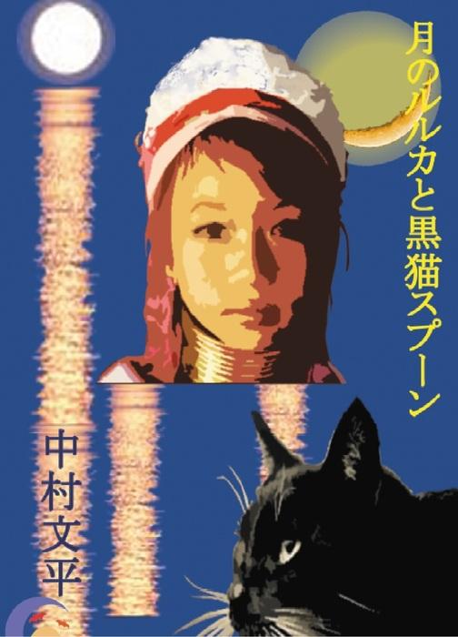 月のルルカと黒猫スプーン拡大写真