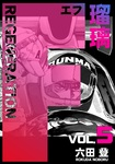 F REGENERATION 瑠璃 5巻-電子書籍