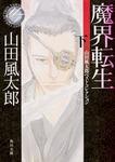 魔界転生 下 山田風太郎ベストコレクション-電子書籍