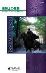 黒騎士の素顔-電子書籍