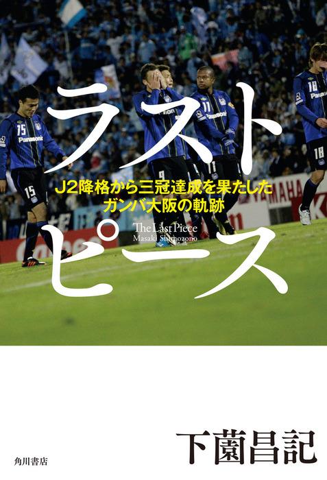 ラストピース J2降格から三冠達成を果たしたガンバ大阪の軌跡-電子書籍-拡大画像