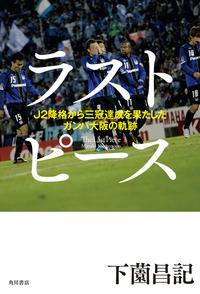ラストピース J2降格から三冠達成を果たしたガンバ大阪の軌跡