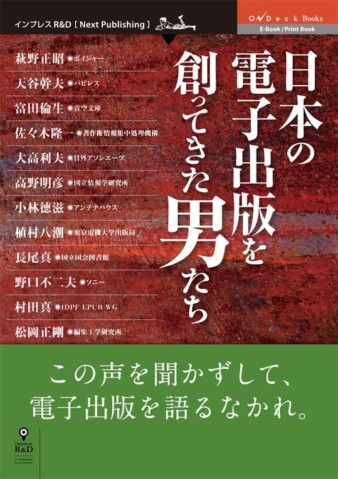 日本の電子出版を創ってきた男たち-電子書籍-拡大画像