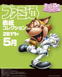 週刊ファミ通 2017年6月8日号 特典小冊子