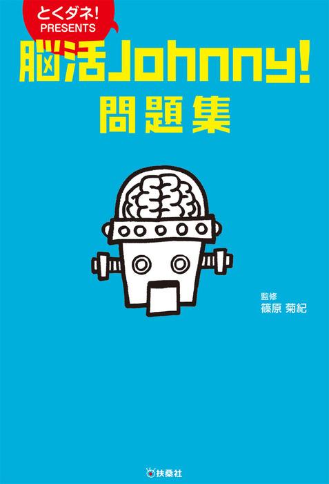 脳活Johnny!問題集-電子書籍-拡大画像
