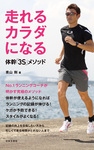 走れるカラダになる 体幹「3S」メソッド-電子書籍