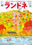 ランドネ 2016年11月号 No.81-電子書籍