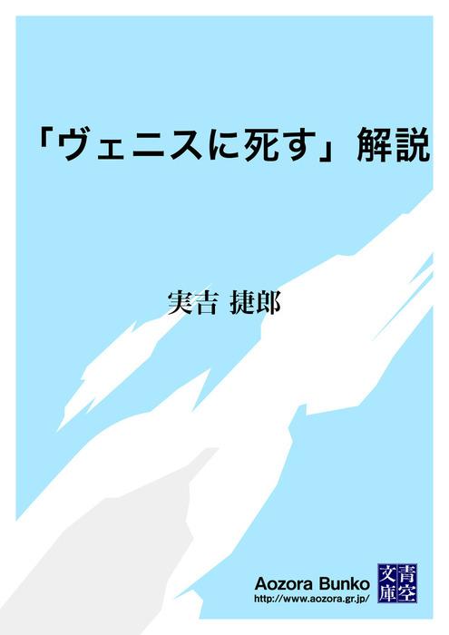「ヴェニスに死す」解説-電子書籍-拡大画像