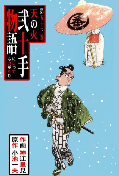 弐十手物語(53)-電子書籍
