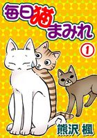 毎日猫まみれ(ペット宣言)