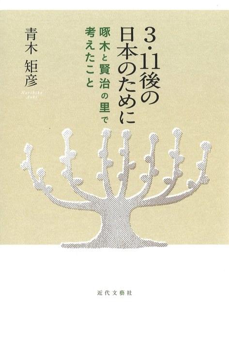 3・11後の日本のために 啄木と賢治の里で考えたこと拡大写真