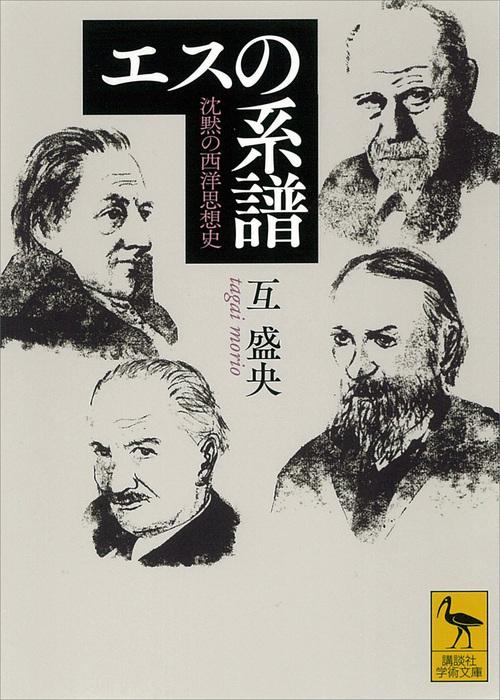 エスの系譜 沈黙の西洋思想史-電子書籍-拡大画像