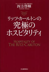 リッツ・カールトンの究極のホスピタリティ-電子書籍