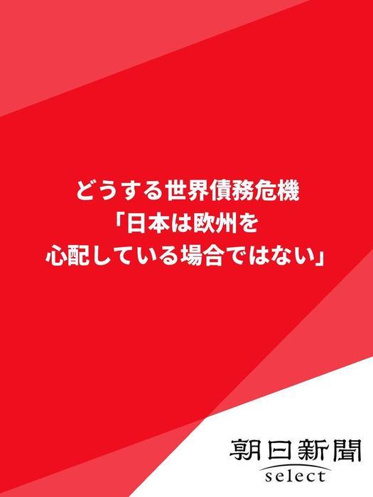 どうする世界債務危機 「日本は欧州を心配している場合ではない」拡大写真