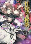 目覚めの秘薬 ~スワンドール奇譚~ 5巻-電子書籍