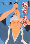 秘剣「出撃」-電子書籍