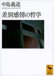 差別感情の哲学-電子書籍