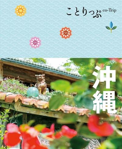 ことりっぷ 沖縄-電子書籍