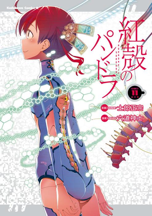 【電子版】紅殻のパンドラ(11)-電子書籍-拡大画像