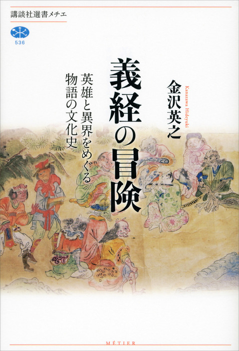 義経の冒険 英雄と異界をめぐる物語の文化史-電子書籍-拡大画像