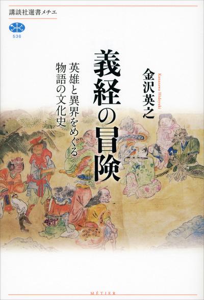 義経の冒険 英雄と異界をめぐる物語の文化史-電子書籍
