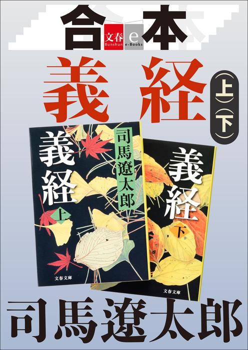 合本 義経【文春e-Books】-電子書籍-拡大画像