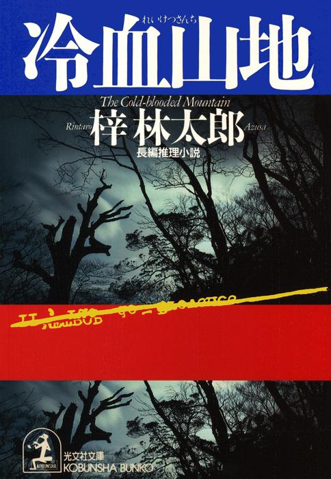 冷血山地-電子書籍-拡大画像