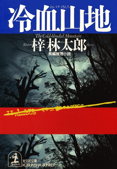 冷血山地-電子書籍