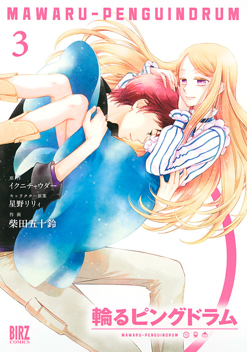 輪るピングドラム (3) 【コミック版】拡大写真