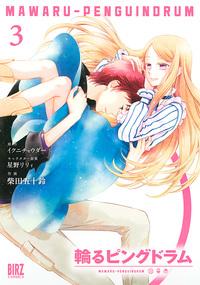 輪るピングドラム (3) 【コミック版】