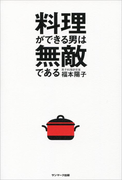 料理ができる男は無敵である拡大写真