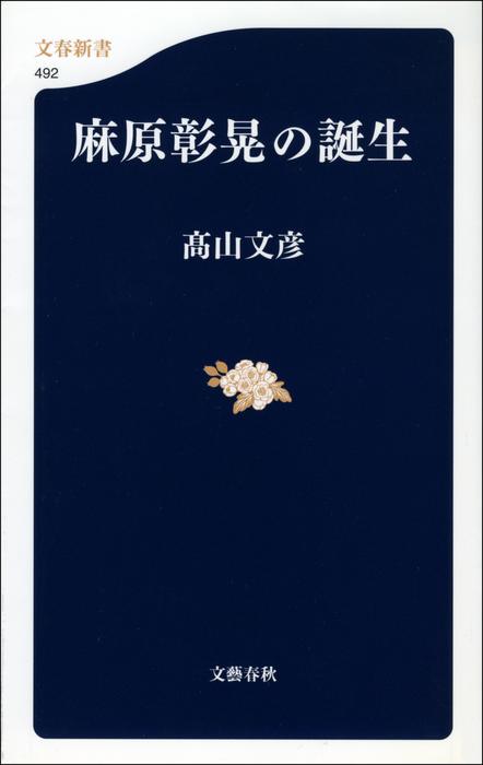 麻原彰晃の誕生拡大写真