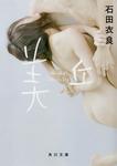 美丘-電子書籍