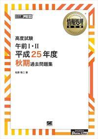 [ワイド版]情報処理教科書 高度試験午前Ⅰ・Ⅱ 平成25年度秋期過去問題集