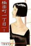 極楽町一丁目(1)-電子書籍
