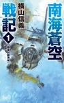 南海蒼空戦記1 極東封鎖海域-電子書籍