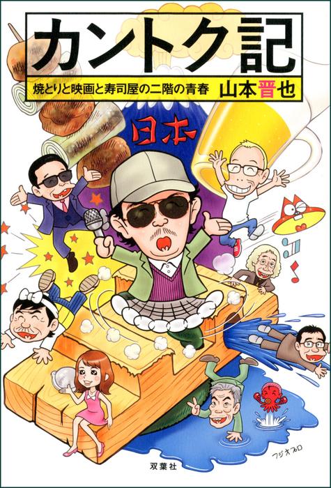 カントク記 焼とりと映画と寿司屋の二階の青春-電子書籍-拡大画像