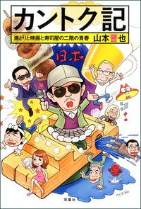 カントク記 焼とりと映画と寿司屋の二階の青春-電子書籍