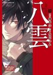 心霊探偵八雲(7)-電子書籍
