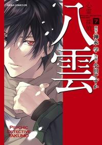 心霊探偵八雲(7)