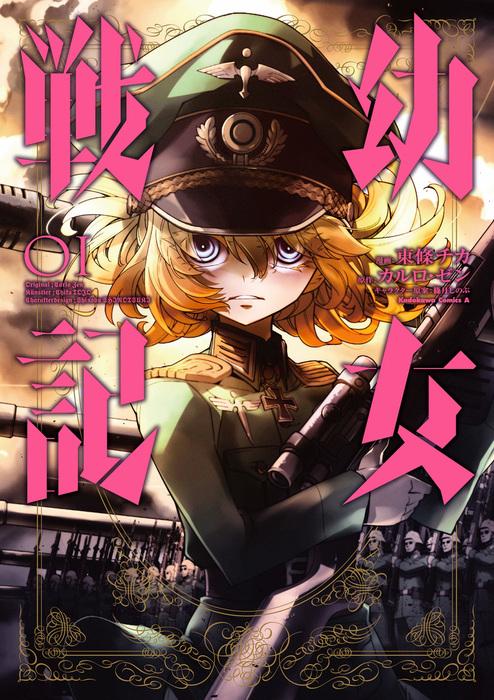 幼女戦記(1)-電子書籍-拡大画像