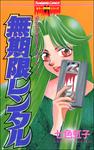 妖のビデオホラーシリーズ無期限レンタル 4巻-電子書籍