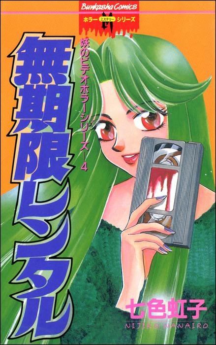妖のビデオホラーシリーズ無期限レンタル 4巻拡大写真