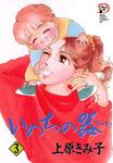 いのちの器 3-電子書籍