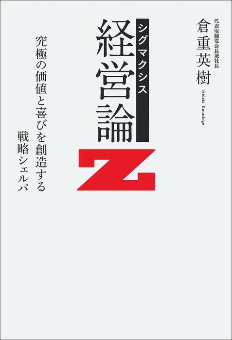 シグマクシス 経営論Z 究極の価値と喜びを創造する戦略シェルパ-電子書籍-拡大画像